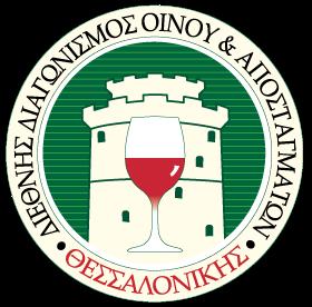 Πρόσκληση Συμμετοχής στο Διεθνή Διαγωνισμό Οίνου και Αποσταγμάτων Θεσσαλονίκης