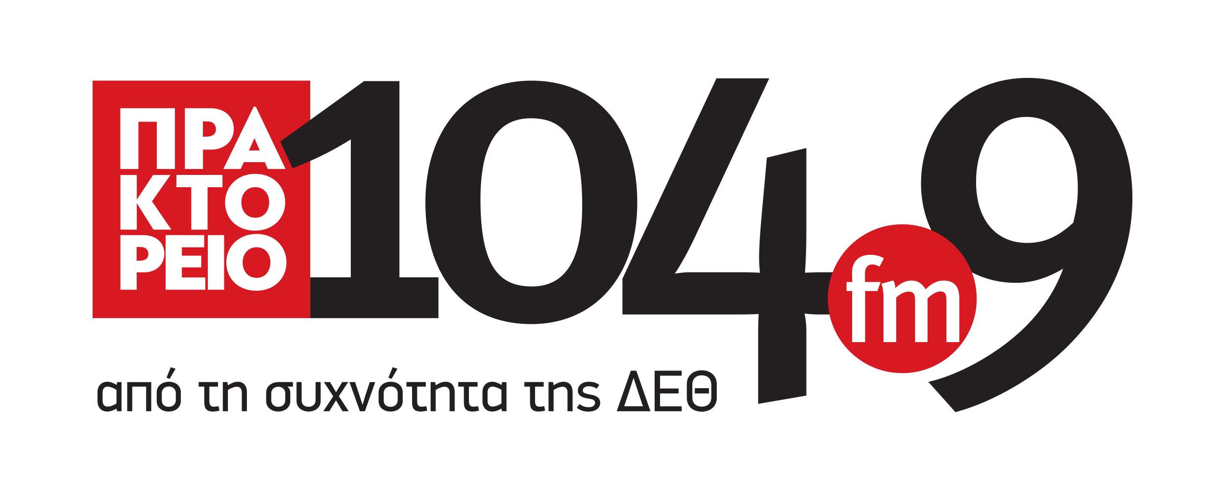 LOGO_PRAKTOREIO_FM_104.9_new_C.jpg